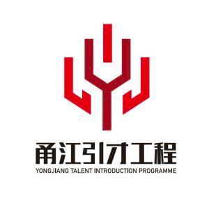 """高达2千万元资助!2021年宁波市""""甬江引才工程""""公告,3月15日截止报名"""