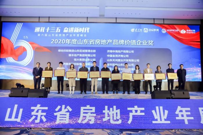 济高控股集团参加第六届山东省房地产业年度峰会 喜获五项大奖