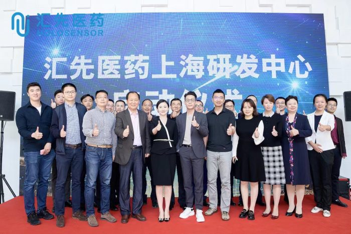 汇先医药上海研发中心启动